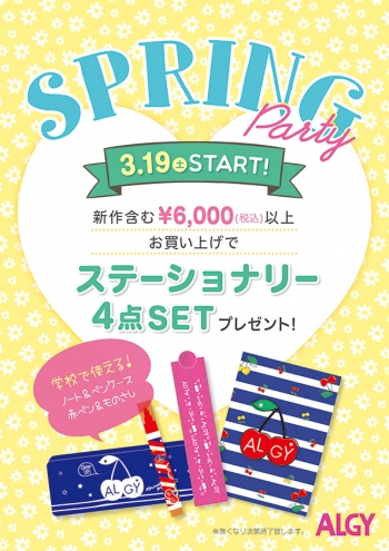 SPRING☆PARTY